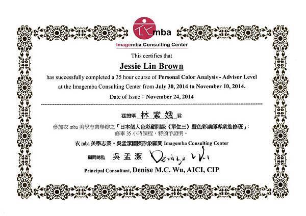 日本個人色彩講師專業證書.JPG