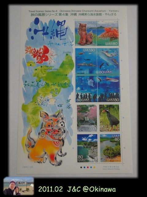 沖繩地域郵票第4集.jpg
