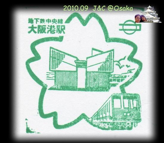 9.18紀念章-地鐵中央線大阪港駅.jpg