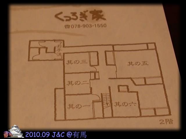 9.19午餐くつろぎ家10.jpg