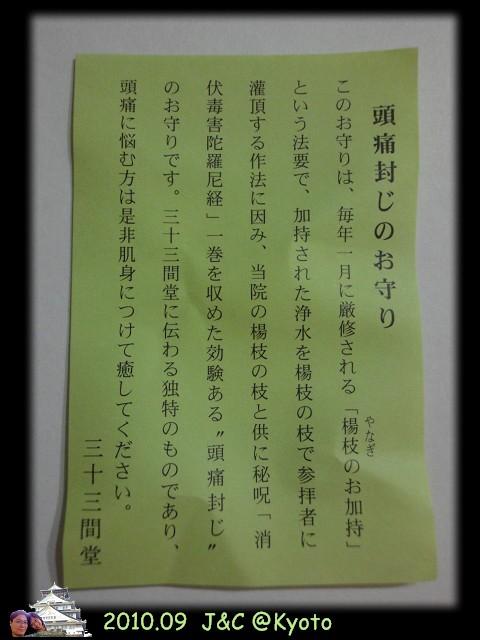 9.20三十三間堂御守6.jpg