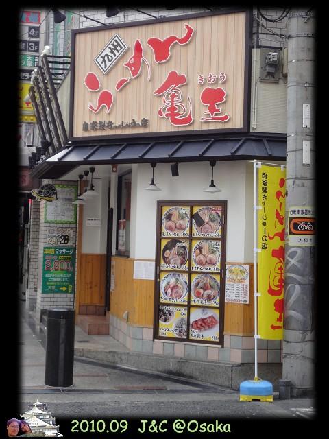 9.19九州亀王らーめん7.jpg