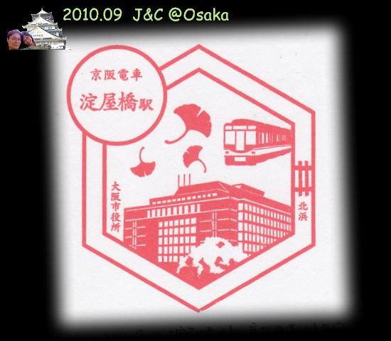 9.20紀念章-京阪電車 淀屋橋駅.jpg
