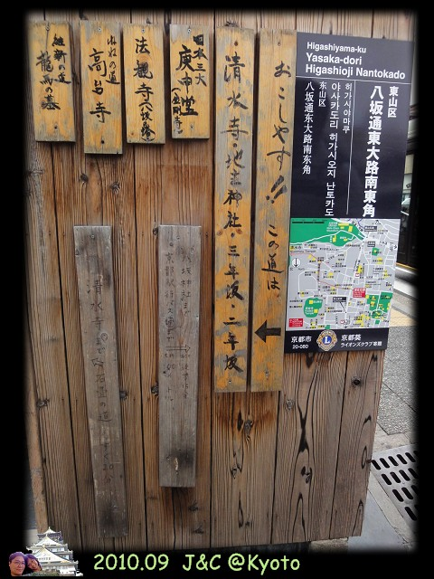 9.20清水寺前散策3.jpg
