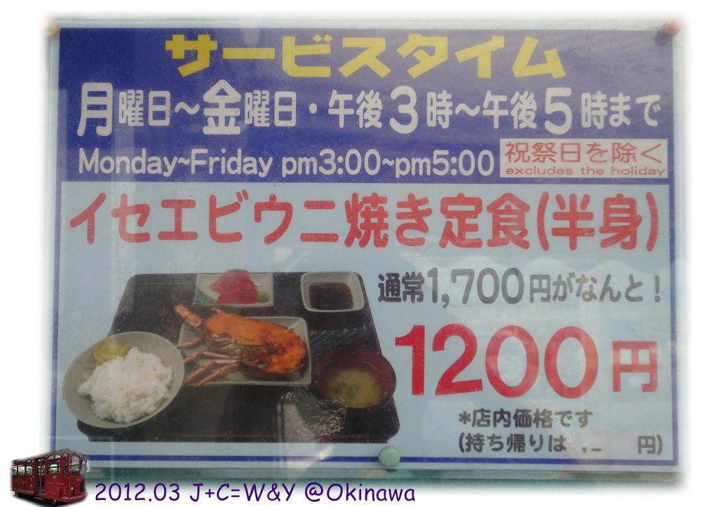 3.22可泡瀨龍蝦定食1