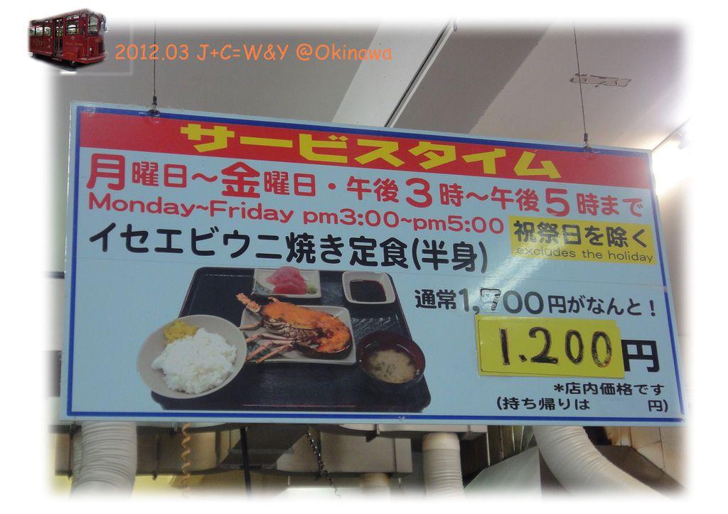 3.22可泡瀨龍蝦定食2