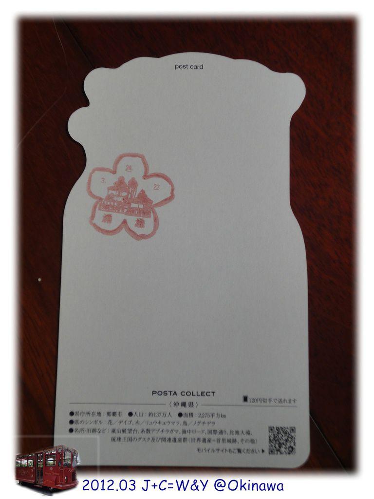 3.22地域限定明信片2