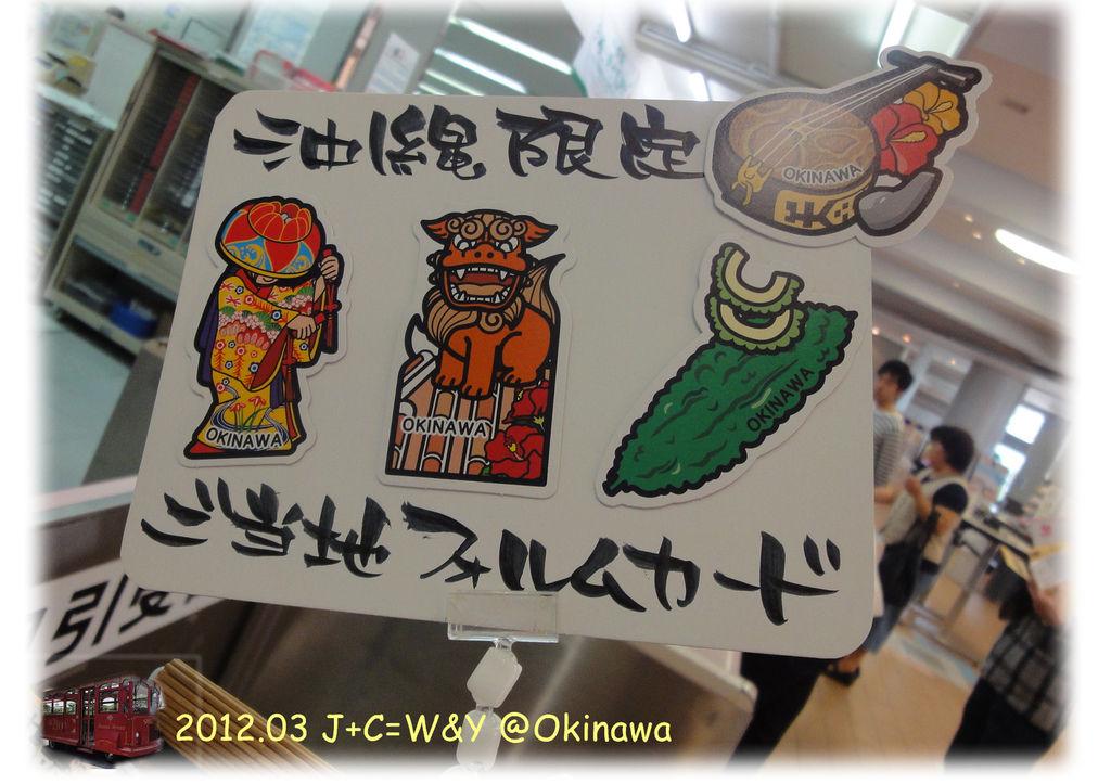 3.22沖繩限定明信片縮小版