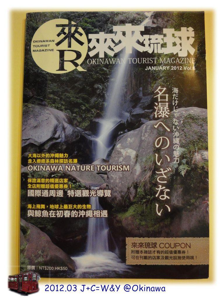 3.22來來琉球第六冊