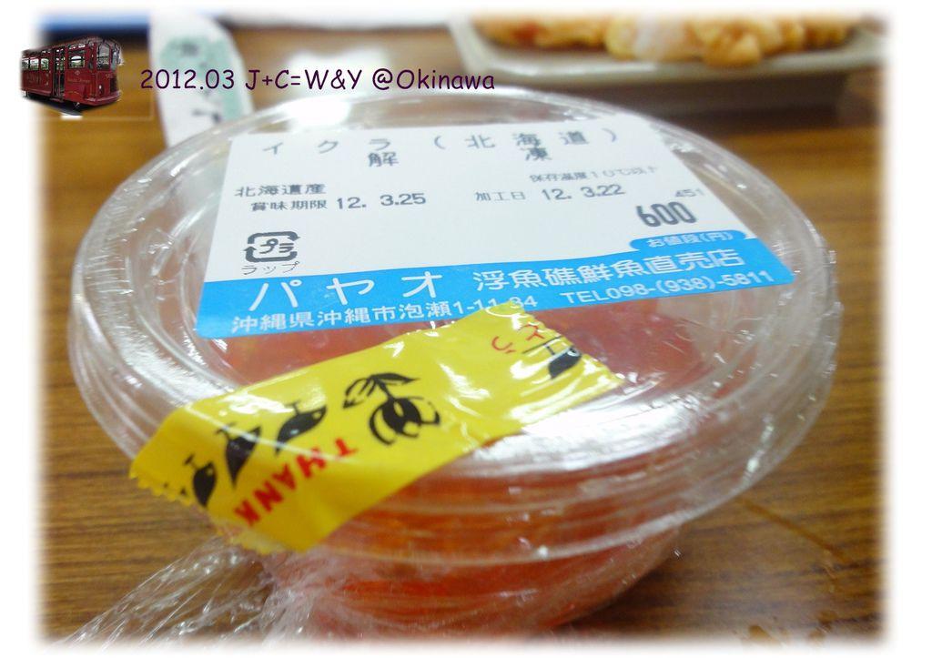 3.22泡瀨魚卵1