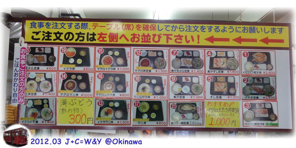 3.22泡瀨菜單