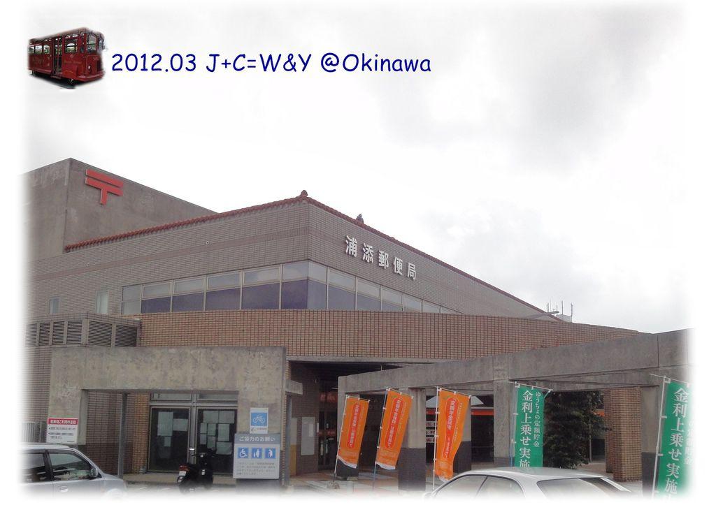3.22浦添郵便局