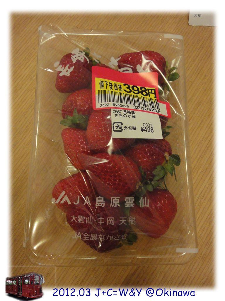 3.22草莓