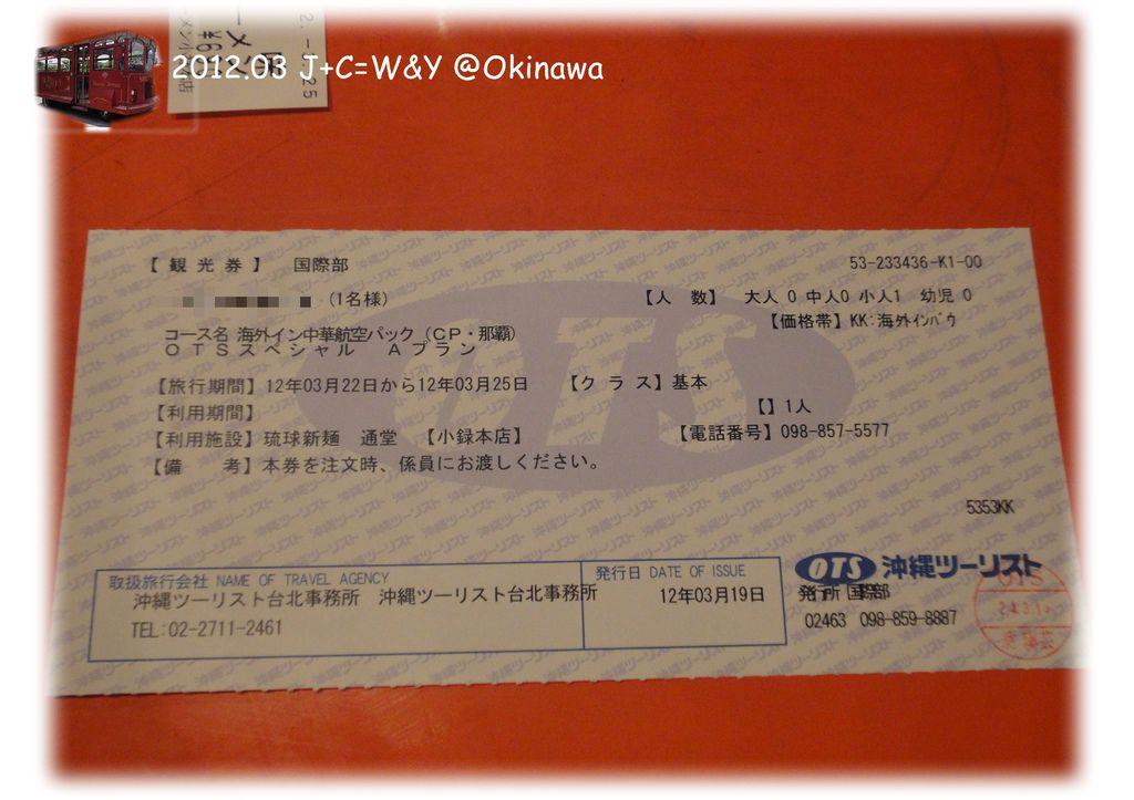 3.22華航通堂兌換券