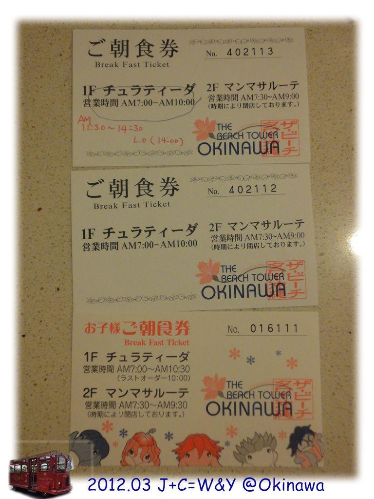 3.22飯店-美濱之城3