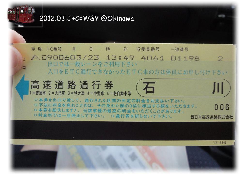 3.23上石川IC