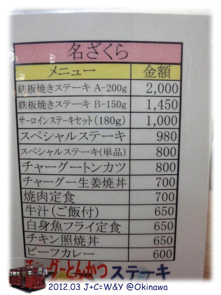 3.23許田吃中飯7