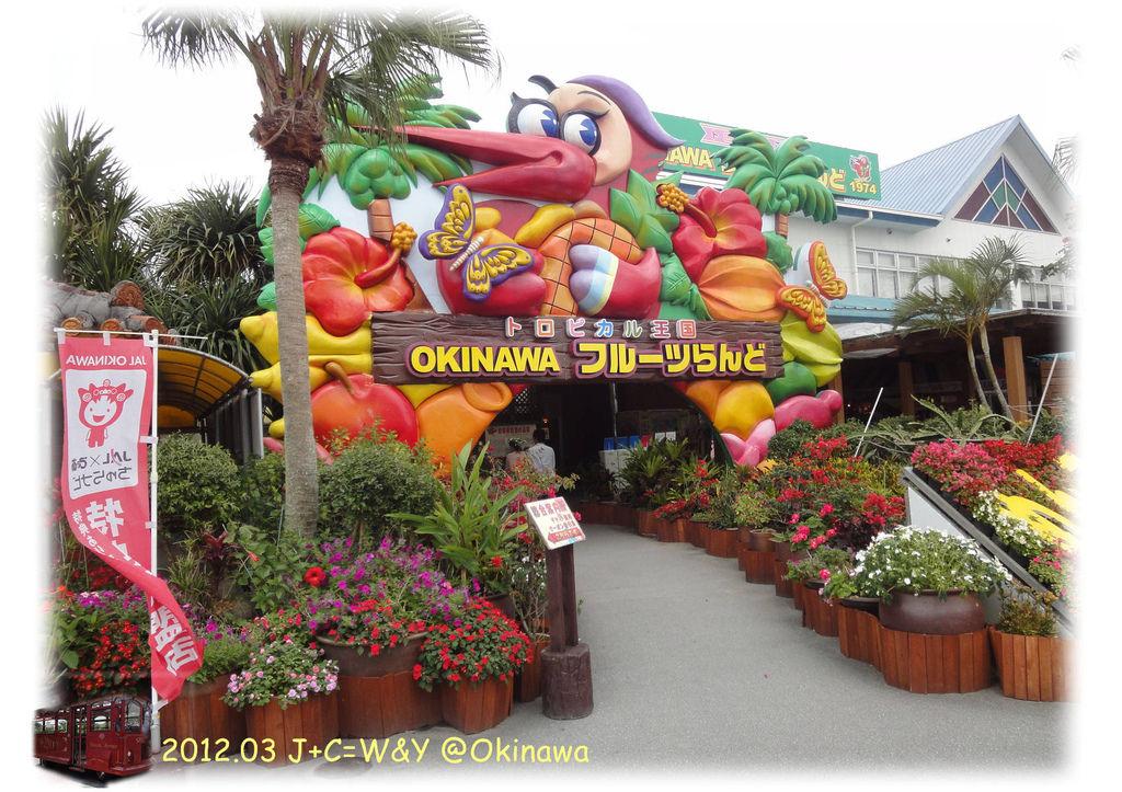 3.24熱帶水果園1
