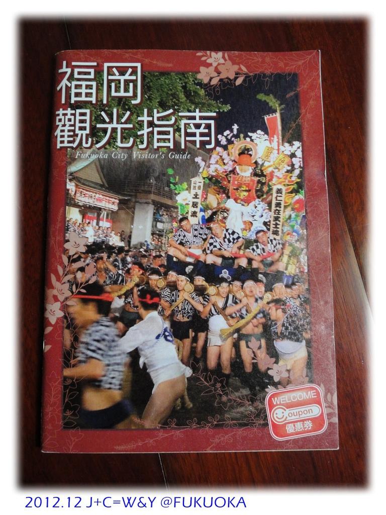 1.27 福岡觀光指南1