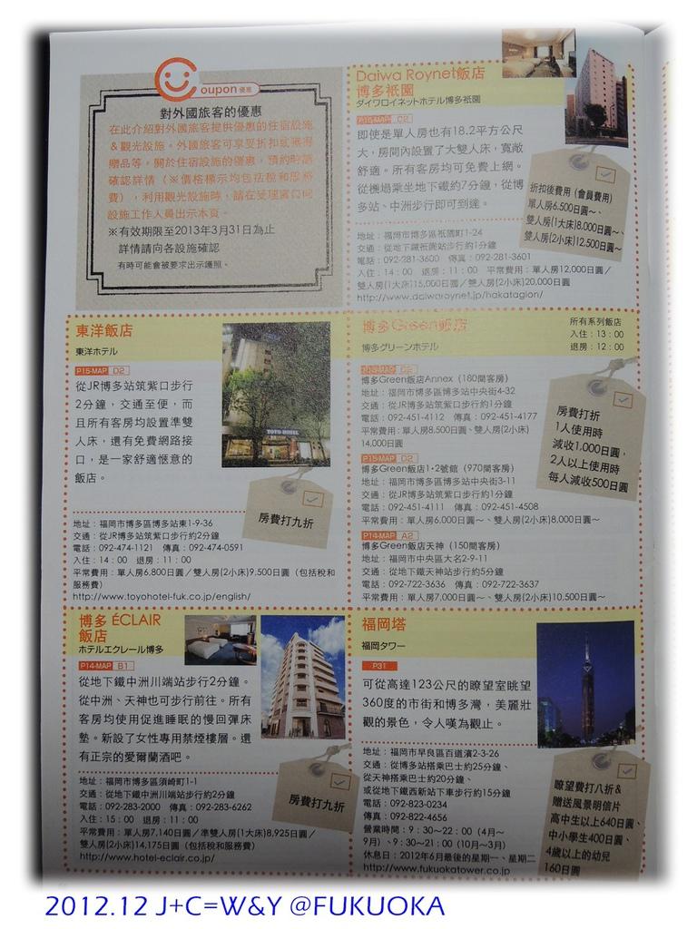 1.27 福岡觀光指南3