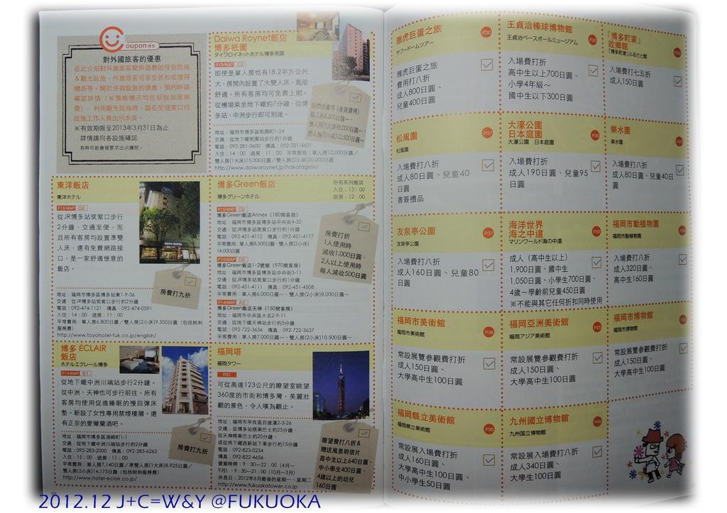 1.27 福岡觀光指南4