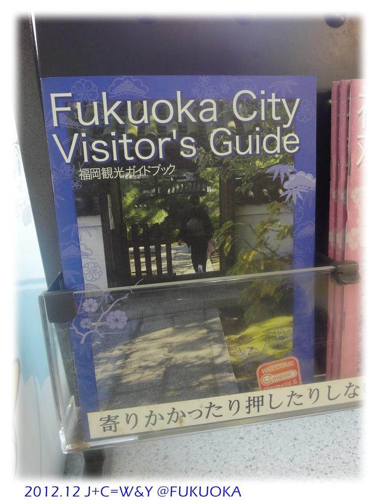 1.27 福岡觀光指南6