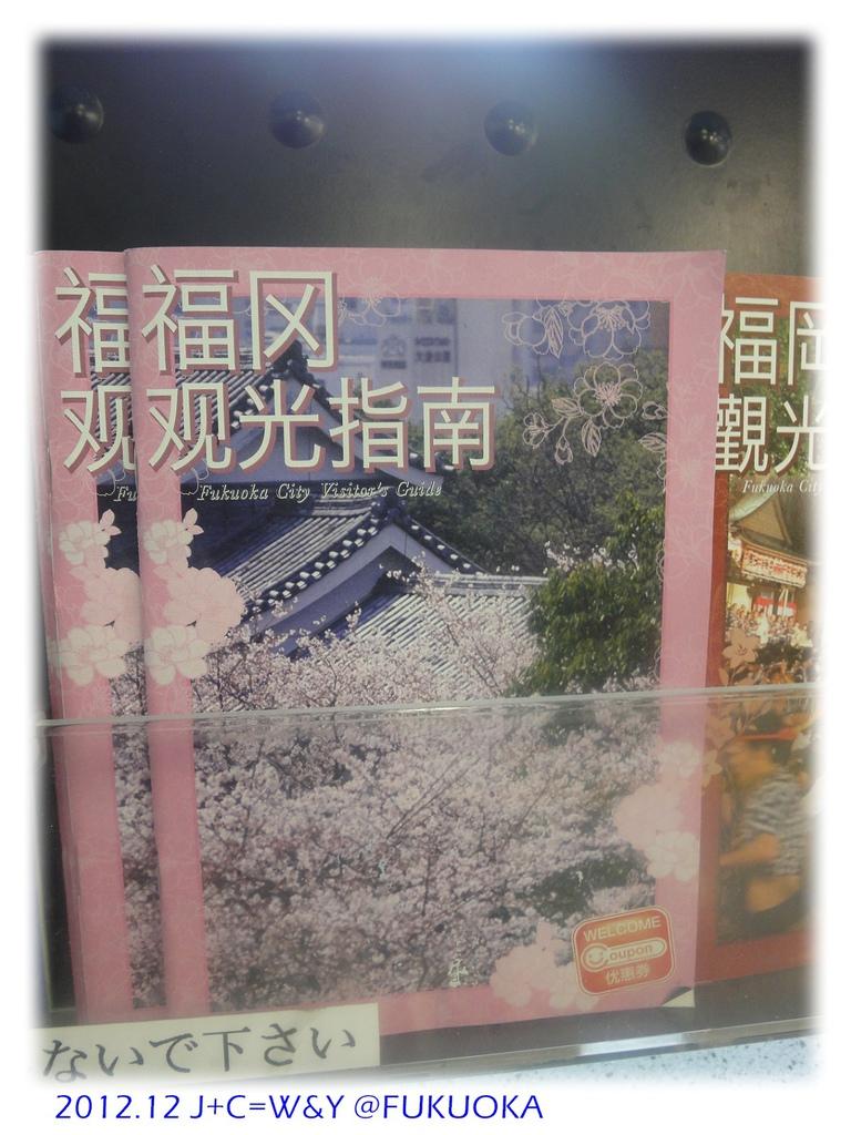 1.27 福岡觀光指南7