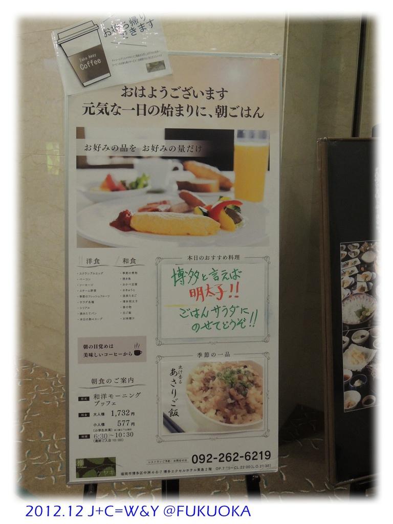 12.28 東急早餐9