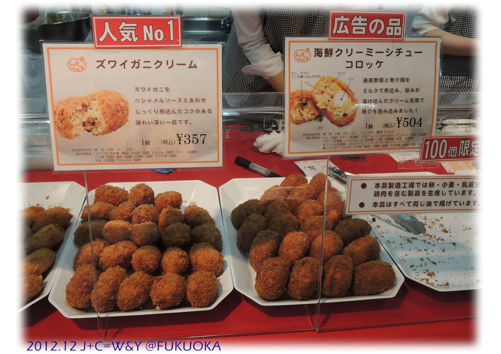 12.28 大丸百貨北海道展3