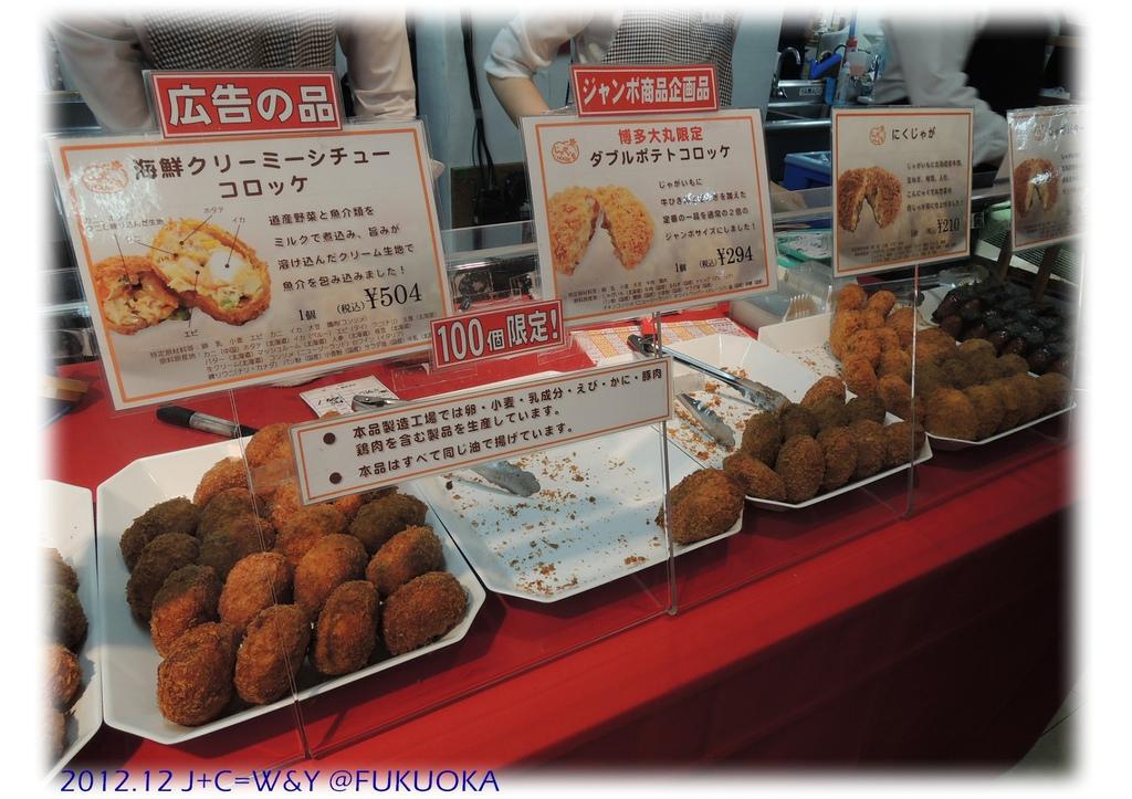 12.28 大丸百貨北海道展5