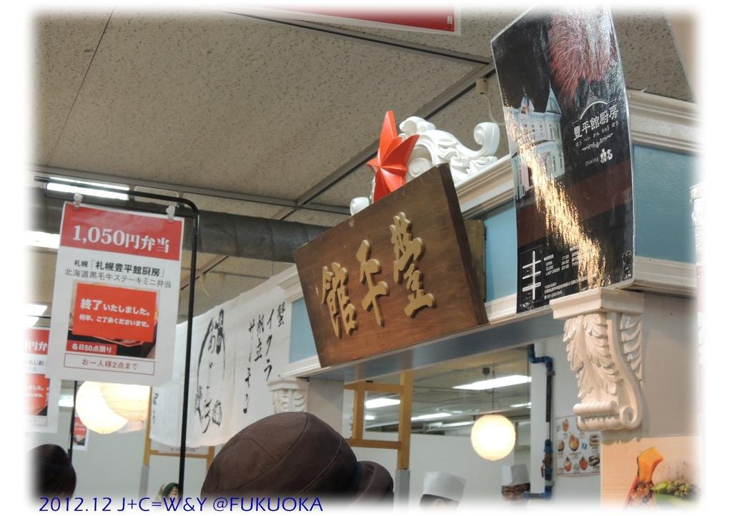 12.28 大丸百貨北海道展7