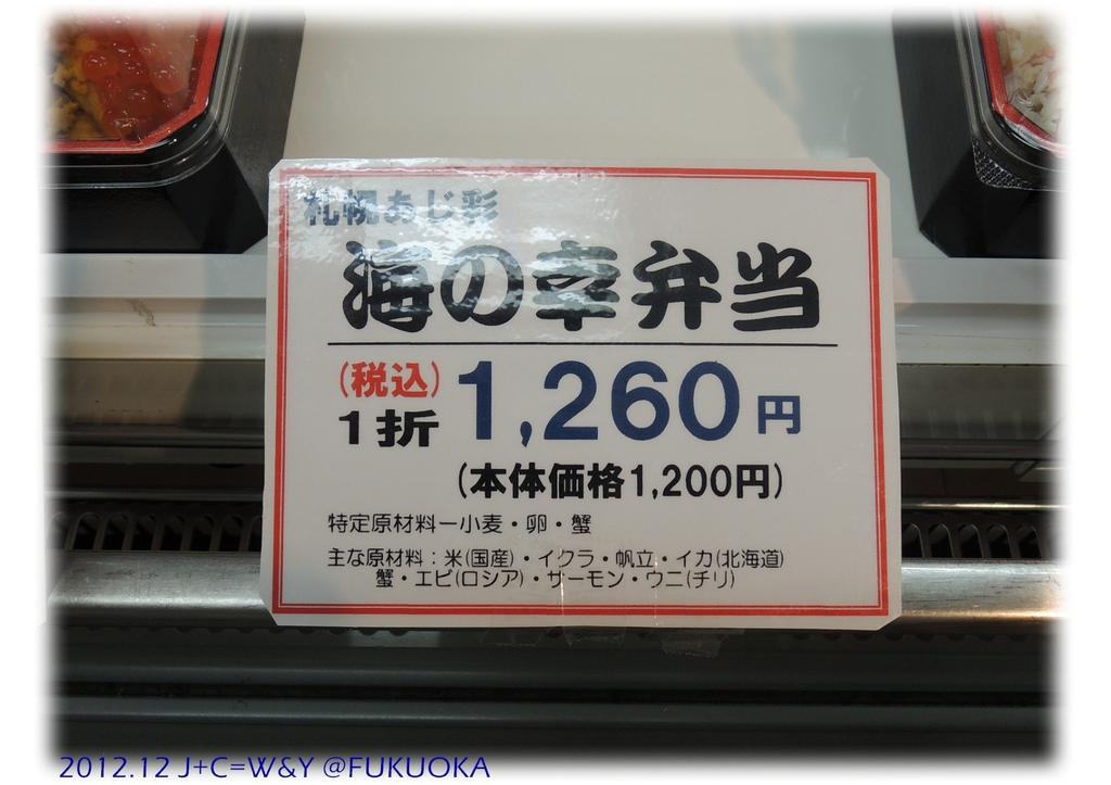 12.28 大丸百貨北海道展10