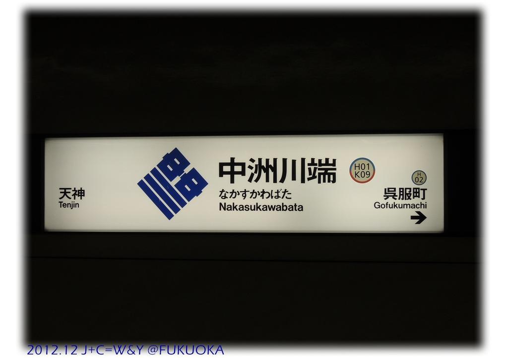 12.29 貝塚交通公園2