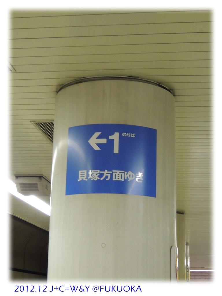 12.29 貝塚交通公園1