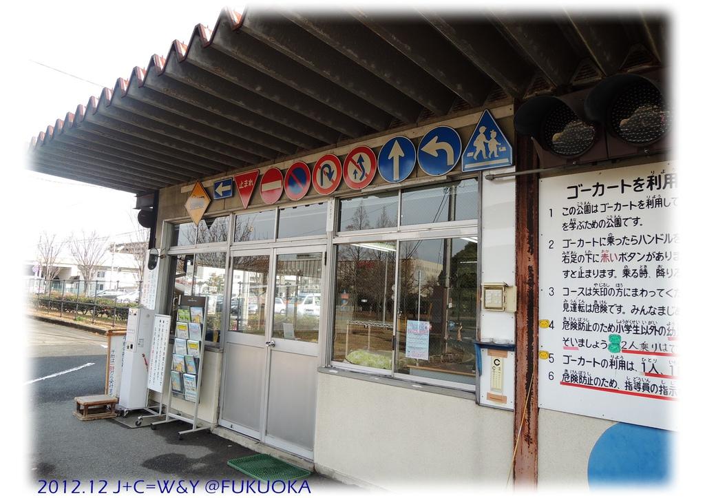 12.29 貝塚交通公園12