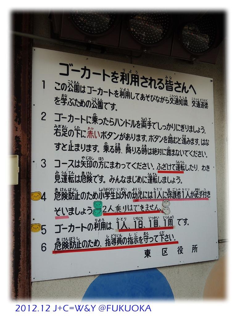 12.29 貝塚交通公園22
