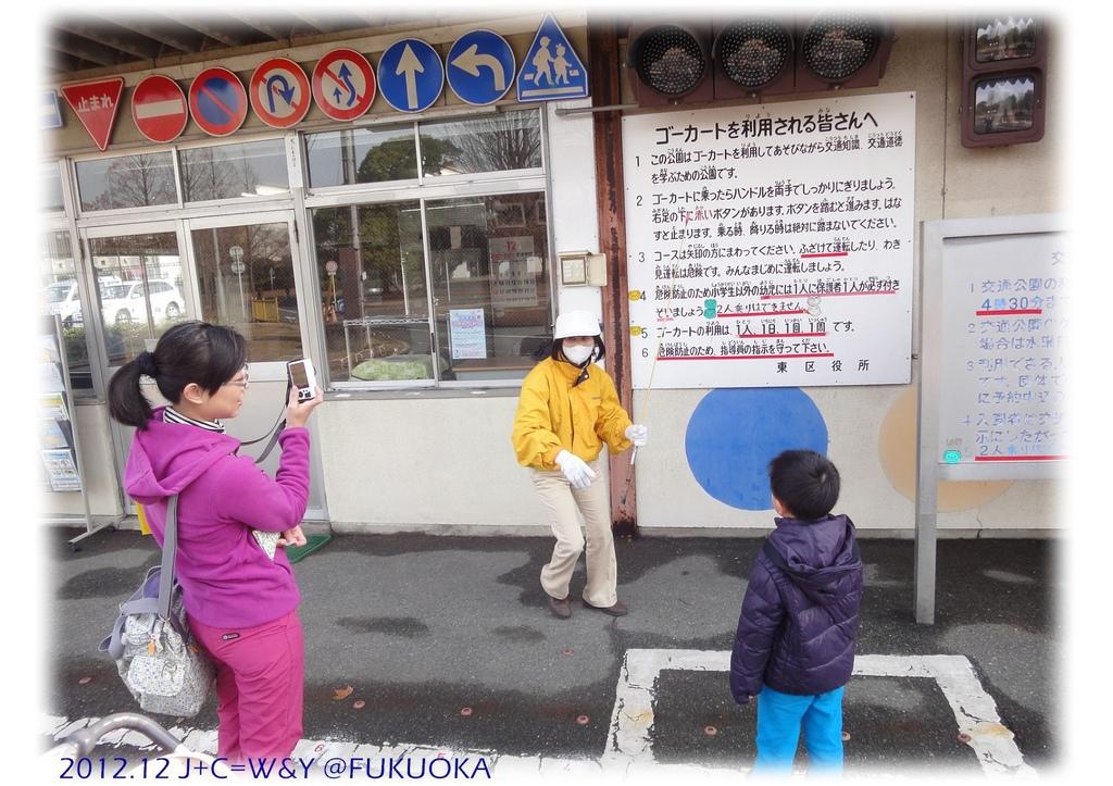 12.29 貝塚交通公園27
