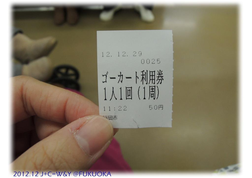 12.29 貝塚交通公園28