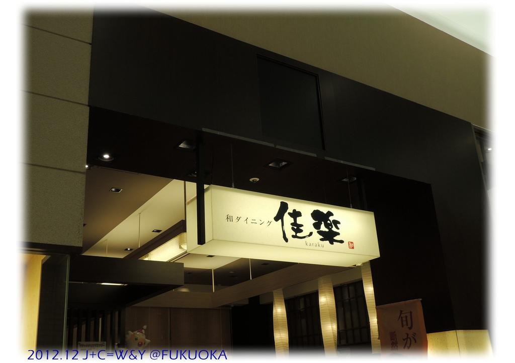 12.29 晚餐佳樂5