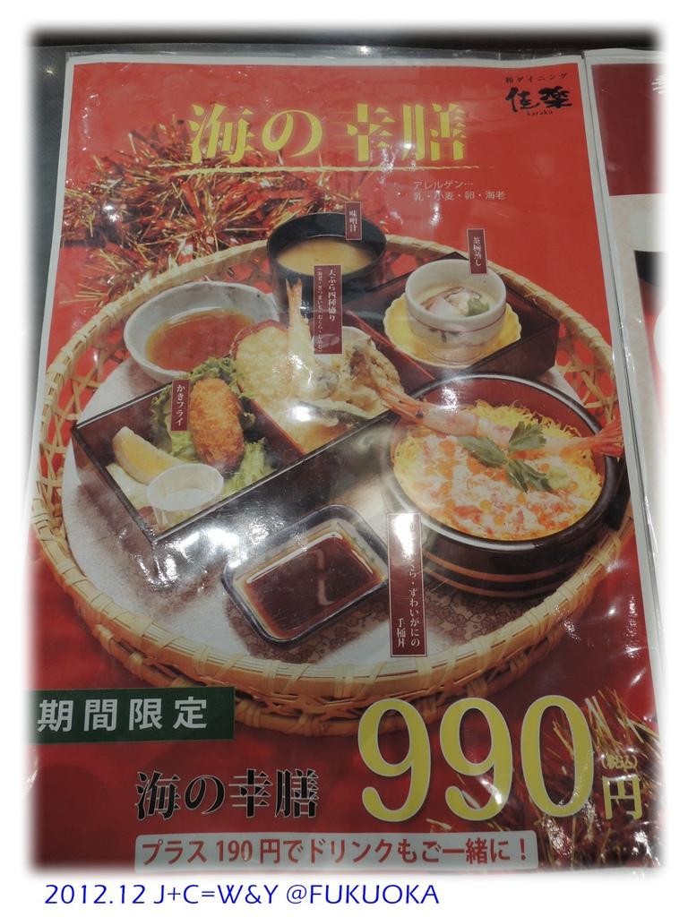 12.29 晚餐佳樂21