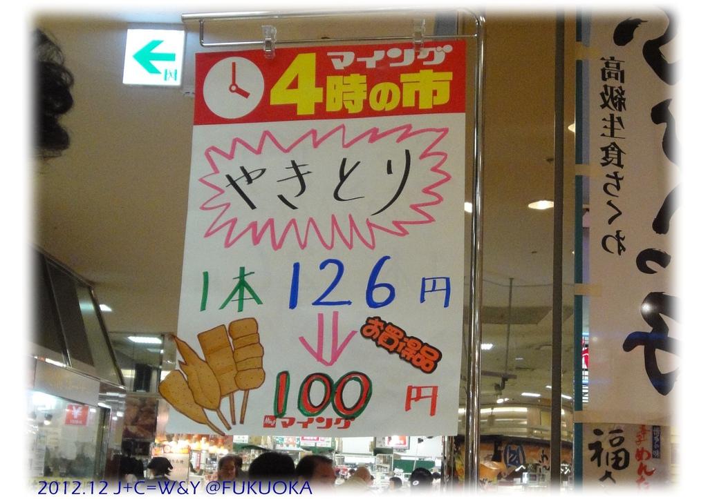 12.30 努努雞12