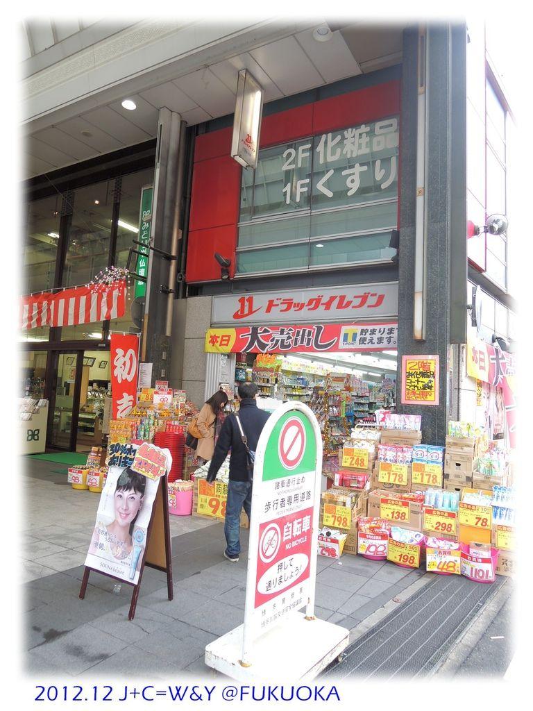 12.30 中洲川端商店街5