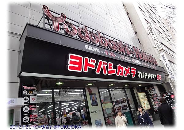 12.31 yodobashi 1.jpg