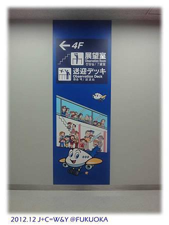 12.31 福岡空港 展望台5