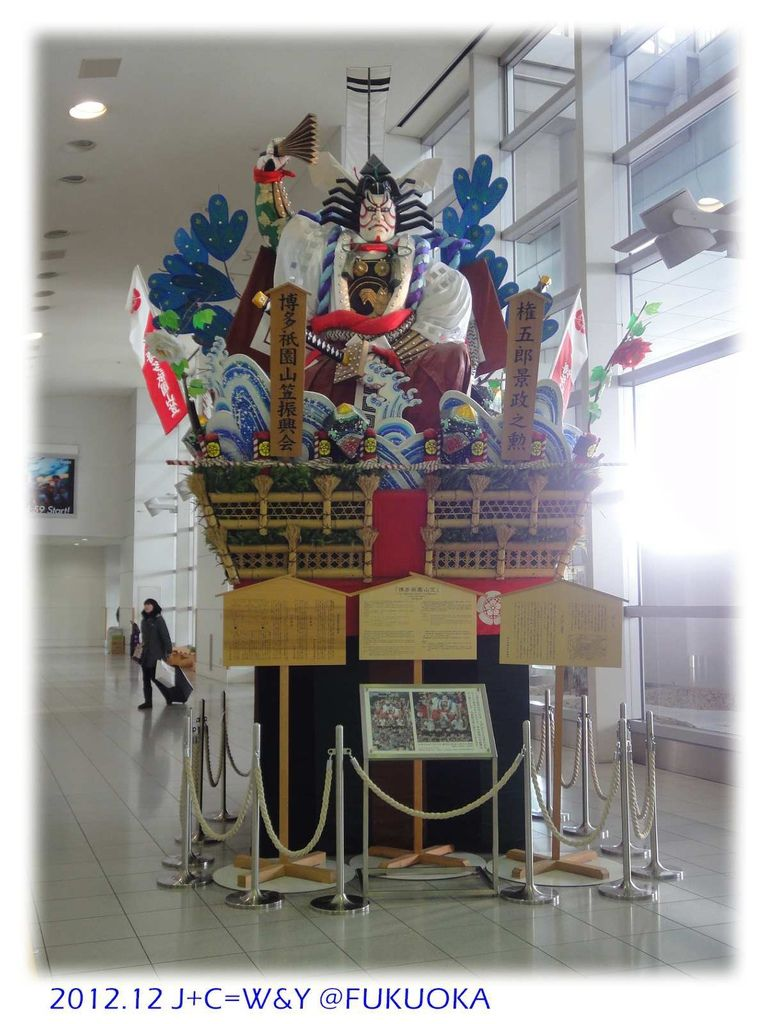 12.31 福岡國際空港1