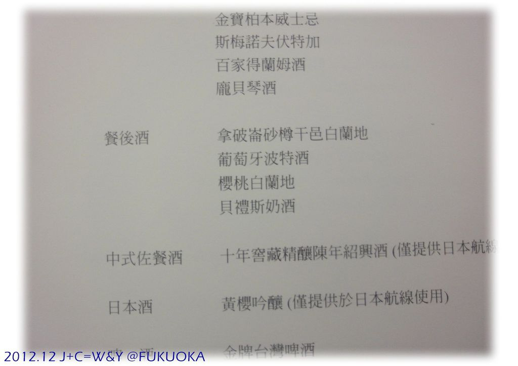 12.31 華航商務艙13