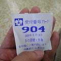 沖繩銀行號碼牌