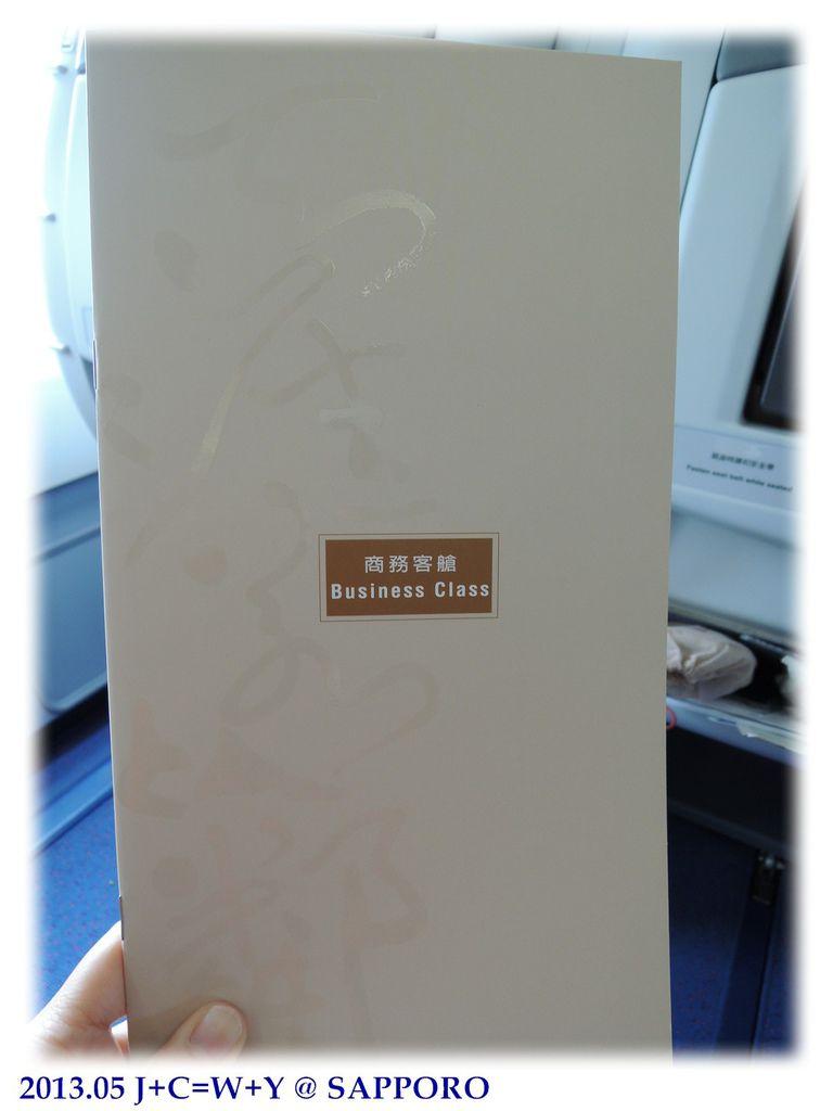 05.10 華航商務艙CI130 20