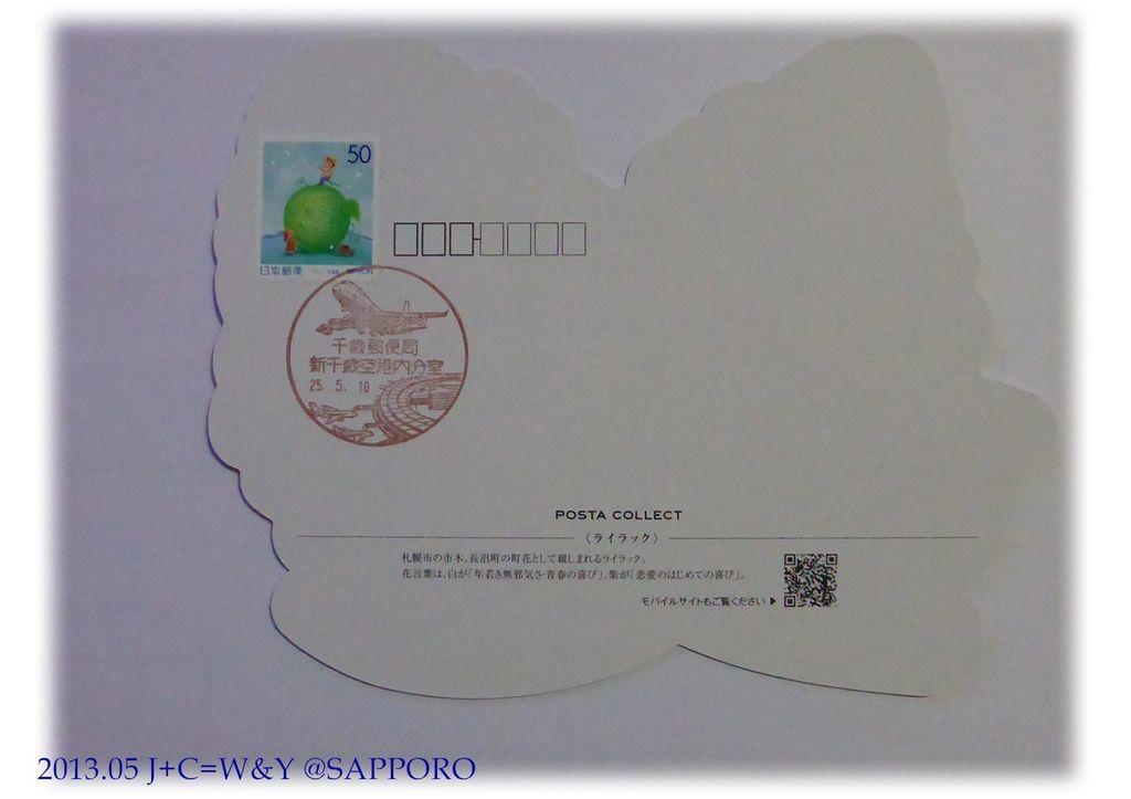 05.10 地域版明信片7