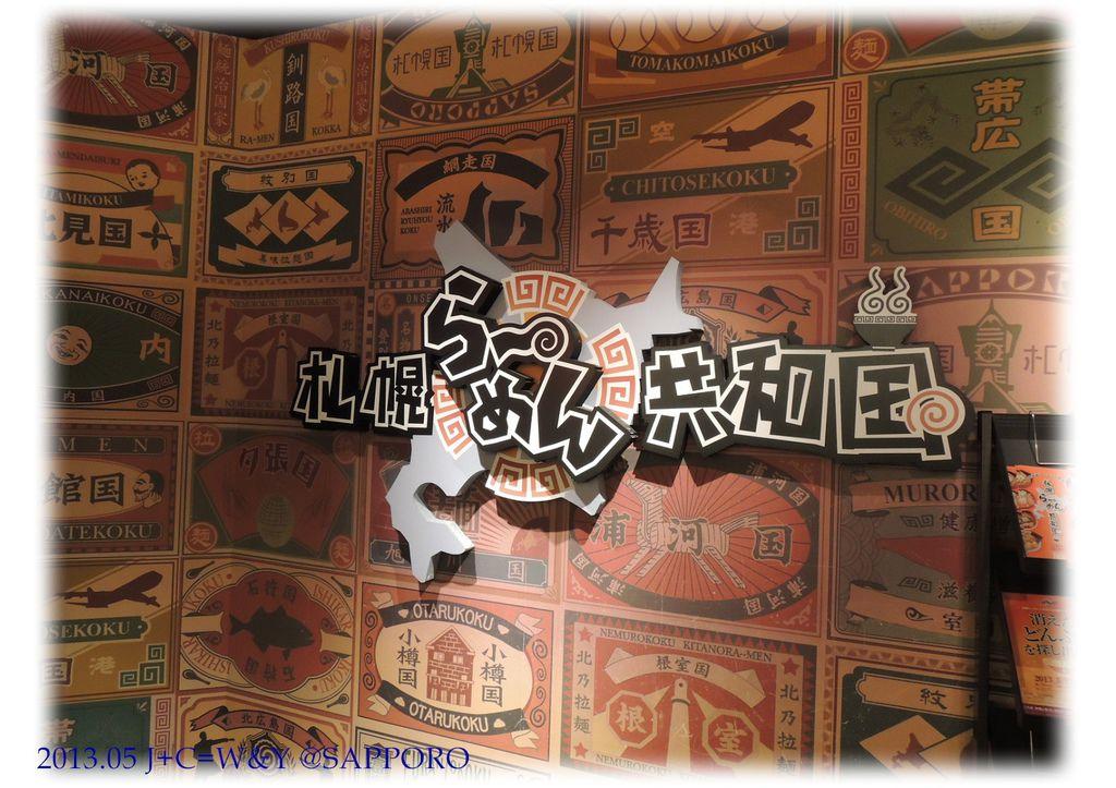 05.10 札幌ら~めん共和国 1